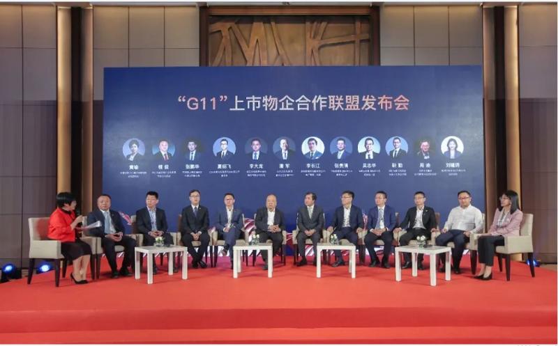 """合作共贏,共建美好生活服務 ——""""G11""""上市物企合作聯盟成立"""